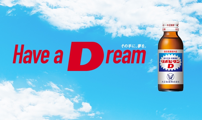 Have a Dream ~夢に挑む人々~
