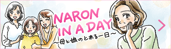NARON IN A DAY〜母と娘のとある一日〜